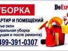 Изображение в Компьютеры Компьютеры и серверы Генеральная уборка помещений - требует навыков, в Москве 1000