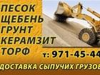 Фотография в Строительство и ремонт Строительные материалы Песок, соль от гололёда, услуги спецтехники, в Москве 0