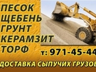 Фотография в Строительство и ремонт Строительные материалы Продажа с доставкой в города Московской области в Москве 100