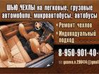 Смотреть фотографию  Авточехлы, пошив 38288007 в Туле