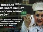 Изображение в   Подключение онлайн-касс в соответствии с в Красногорске 3000