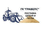 Фотография в   ГК «Гравелс» - ведущий поставщик сыпучих в Москве 1200