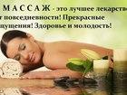 Просмотреть фотографию  Массаж медицинский 38315362 в Хабаровске
