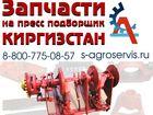 Новое изображение  запчасти на пресс киргизстан 38357375 в Ногинске