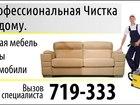 Фотография в   Химчистка ковров, диванов, салонов автомобилей в Тюмени 0