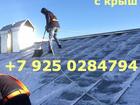 Фотография в Строительство и ремонт Разное Абонентское обслуживание по очистке крыш в Москве 35
