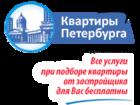 Фотография в   Предлагаем квартиры в новостройках по самой в Санкт-Петербурге 100