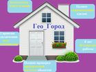 Изображение в Недвижимость Агентства недвижимости Компания Гео Город предоставляет услуги в в Истре 0