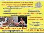 Фотография в   Распилить и купить ДСП по самым низким ценам в Ялта 1298