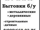 Фото в   Покупаем бытовки б/у деревянные и металлические, в Москве 0