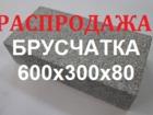 Изображение в   Распродажа брусчатки: брусчатка из серого в Москве 5200