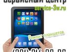 Смотреть фотографию  Ремонт планшетов в Красноярске 38481319 в Красноярске
