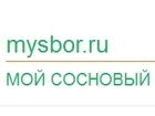 Уникальное изображение  Работа в Сосновом Бору 38498658 в Санкт-Петербурге