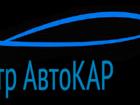 Фотография в Авто Автосервис, ремонт Техцентр АвтоКАР    1. Ремонт двигателя в Москве 500
