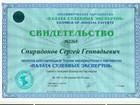 Изображение в   Сертифицированный строительный эксперт с в Москве 5000
