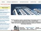 Фотография в   Перевод квартир и домов в нежилой фонд. Согласование в Москве 100