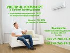 Изображение в   Увеличь комфорт в своем помещении с помощью в Минске 0