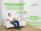 Уникальное фотографию  Кондиционеры Gree от официального дистрибьютора в Беларуси 38539077 в Минске
