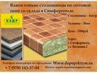 Новое фото  Оптовые цены кухонных столешниц фабрики Кедр в Крыму 38560036 в Симферополь