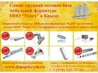 Фото в   Самая крупная оптовая база мебельной фурнитуры в Симферополь 3