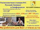 Скачать бесплатно фотографию  На распиловочной станции Русский Ламинат по оптовым ценам 38571074 в Красноперекопск