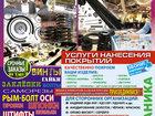 Скачать бесплатно foto  Производим и реализуем лист, лента, проволока 38573848 в Звенигороде