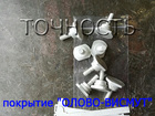 Уникальное фотографию  Гальваника и Точность / Пружины Металл и Гальваника в Москве, МО, России 38615992 в Екатеринбурге