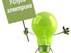 Просмотреть изображение  Электрик для дома и офиса, 38722738 в Благовещенске