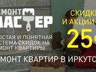 Скачать foto  Начнём ремонт вашей квартиры в течение 48 часов 38735146 в Иркутске