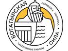 Изображение в   Группа компаний «Богатырская сила» предлагает в Екатеринбурге 250