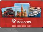 Изображение в   Оформить заказ на Russia CityPass на сайт в Москве 100