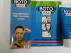 Смотреть foto Косметика Купить Крем с эффектом ботокса Boto max от морщин оптом от 100 шт 38817506 в Москве