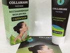 Скачать фотографию Косметика Купить Восстанавливающая маска для лица с коллагеном Collamask (Колламаск) 38821116 в Москве
