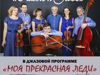Фотография в Развлечения и досуг Концерты, фестивали, гастроли Ансамбль камерной музыки «Classiс`n`Jazz». в Москве 250