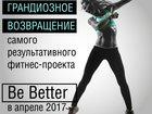 Скачать бесплатно фото  Фитнес проект BeBetter 38835013 в Санкт-Петербурге