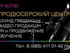 Изображение в Развлечения и досуг Концерты, фестивали, гастроли ПРОДЮСЕРСКИЙ ЦЕНТР «SPHERE» ПРИГЛАШАЕТ АРТИСТОВ в Москве 5000