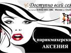 Новое фото  Салон-парикмахерская Москва -Раменки 38873963 в Москве