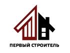 Уникальное изображение  Строительство и ремонт домов 38880029 в Подольске