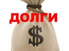Уникальное foto Юридические услуги Адвокат в Казахстане 38909697 в Москве