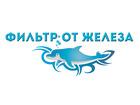 Изображение в   Очищение воды от железа – качественные фильтры, в Москве 0