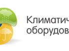 Увидеть фотографию Парфюмерия Продажа и доставка климатического оборудования, 38960711 в Екатеринбурге