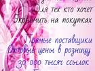 Скачать бесплатно foto  База поставщиков 38961240 в Москве