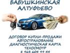 Фото в   Договор купли продажи авто, ОСАГО и диагностическая в Москве 0