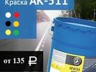 Скачать бесплатно foto  Краска для дорожной разметки АК-511 39042459 в Воронеже