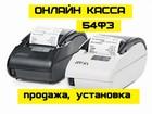 Смотреть изображение  Фискальный регистратор Атол 30Ф + ФН в наличии, 39065630 в Краснодаре