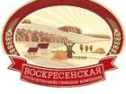 Новое изображение Рекламные и PR-услуги Воскресенская сельскохозяйственная компания 39113362 в Москве