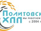 Фото в Услуги компаний и частных лиц Сельхозработы На сегодняшний день «Политовское ХПП» преимущественно в Тамбове 0