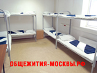 Фото в   Сервис общежития-москвы. рф поможет рабочим в Москве 150