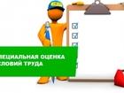 Скачать фото  проведение специальной оценки условий труда 39259240 в Москве