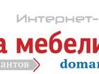 Скачать бесплатно фото  Продажа мебели 39267975 в Кстово
